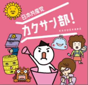 Top2013saninsenkakusan_4