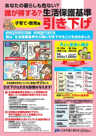Seikatsuhogo_hikisage_kyoiku_pam__1